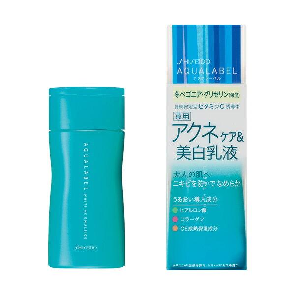 資生堂 アクアレーベル アクネケア&美白乳液 130mL【医薬部外品】