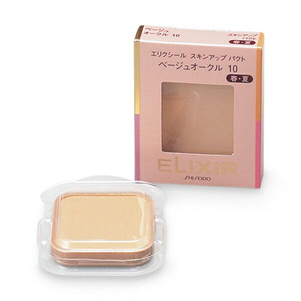 資生堂 エリクシール スキンアップ パクト オークル20  [レフィル] 【カウンセリング化粧品】