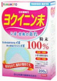 【第3類医薬品】ヨクイニン末 [200g]