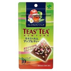■他商品同梱不可■ 伊藤園 プレミアムティーバッグ TEAS'TEA カモミール&アップルティー 10袋 16個セット