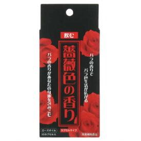 飲むバラ色の香り10CP