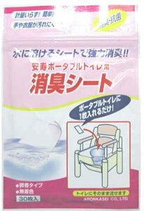 アロン 安寿ポータブルトイレ用消臭シート 30枚