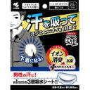 メンズあせワキパット Riff[リフ] ホワイト デオドラントシトラスの香り 10組[20枚]