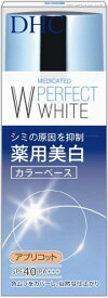 【医薬部外品】DHC 薬用パーフェクトホワイト カラーベース アプリコット 30g