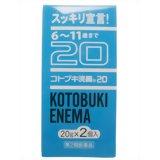 【第2類医薬品】コトブキ浣腸20 20g×2個入×10個セット