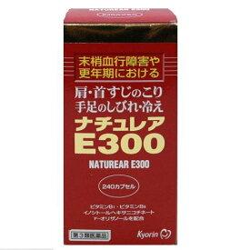 【第3類医薬品】ナチュレアE300 [240カプセル]