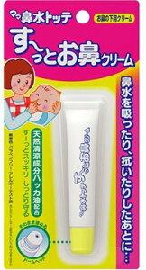 ママ鼻水トッテ すーっとお鼻クリーム 8g【メール便対応可】