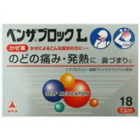 【指定第2類医薬品】ベンザブロックL 18錠【セルフメディケーション税制対象商品】