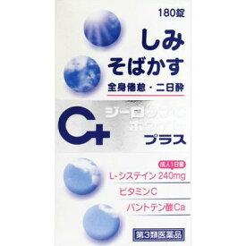 【第3類医薬品】ジーロップCホワイトプラス 180錠 [有効成分が「ハイチオールCプラス」と同処方]