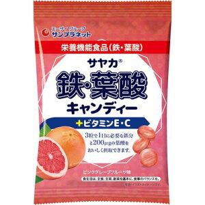 サヤカ鉄・葉酸キャンディーピンクグレープフルーツ味 65g 80個セット