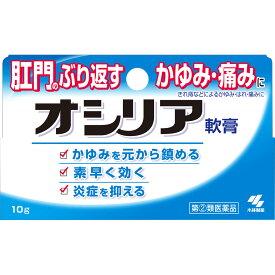 【送料無料】【指定第2類医薬品】オシリア 10g