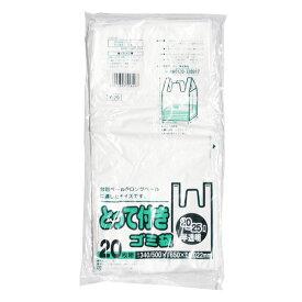 とって付きゴミ袋 半透明 20枚入 Y-29