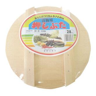 供星野木制酱菜使用的推盖28cm
