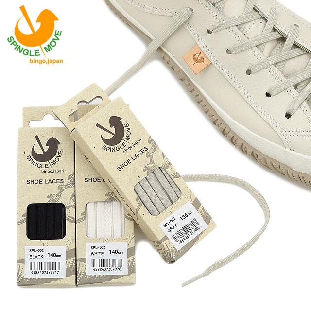 【即納】【メール便可】スピングルムーブ SPINGLE MOVE SPL-502 シューレース 靴ひも SPL502【コンビニ受取対応商品】