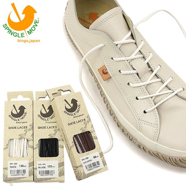 【即納】【メール便可】スピングルムーブ スピングルムーヴ SPINGLE MOVE シューレース SPL-503 SPL503 靴 【コンビニ受取対応商品】