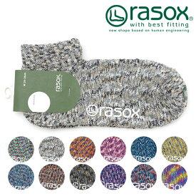 rasox ラソックス メンズ・レディース ソックス 靴下 SPLUSH LOW スプラッシュ・ロウ[CA061AN39]ラソックス rasox【メール便可】【メール便送料無料】