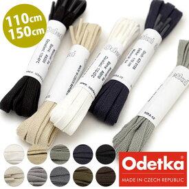 【即納】Odetka オデトカ 6mm幅 コットン シューレース SHOELACE チェコ製 靴紐 [SS18]【メール便可】