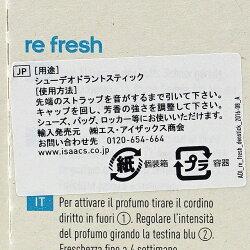 【即納】【メール便可】アディダスadidasスティックタイプのデオドラントボトル収納空間用芳香剤4ml(2ml×2本セット)refreshシューケア用品(BH5339)【コンビニ受取対応商品】