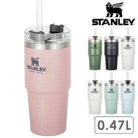 【8/9限定!楽天カードで4倍】スタンレー STANLEY タンブラー 真空スリムクエンチャー 0.47L [9871 SS20] 水筒 ギフト 贈り物 アウトドア キャンプ ステンレスボトル