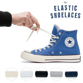 【楽天カードで3倍】エラスティック シューレース ELASTIC SHOELACES 2本1組 [SS20] 自然な風合いのゴム紐 靴ひも スニーカー ローカット ハイカット