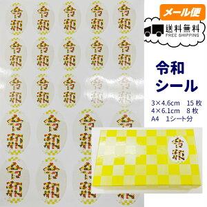 令和シール カラー:黄色・赤系 A4 1シート(3x4.6cm 15枚、4x6.1cm 8枚)