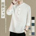 シャツ リネンシャツ メンズ 夏服 無地 ストライプ 綿麻 七分袖 立襟 ビジネス カジュアルシャツ 大きいサイズ おしゃ…