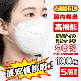 マスク KN95 100枚入 在庫あり【7〜10日以内に発送】米国N95同等マスク3D立体 5層構造 男女兼用 大人サイズ 防塵マスク 転売禁止