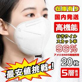 マスク KN95 20枚入 在庫あり【1〜3日以内に発送】米国N95同等マスク 3D立体 5層構造 男女兼用 大人サイズ 防塵マスク 転売禁止