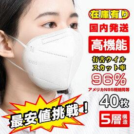 マスク KN95 40枚入 在庫あり【1〜3日以内に発送】米国N95同等マスク3D立体 5層構造 男女兼用 大人サイズ 防塵マスク 転売禁止