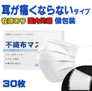 マスク 30枚個包装 PFE99%【営業日1-3日以内に発送】送料無料 3層構造 不織布マスク 飛沫防止 花粉対策 防護マスク