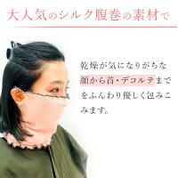 シルク保湿マスク【高橋ミカ公式ミッシーリスト】