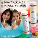 ベビーボーン BABY BORN Moist lip リップ 東原亜希 高橋ミカ 共同開発 赤ちゃん | 無添加 オーガニック 子供 保湿 子…