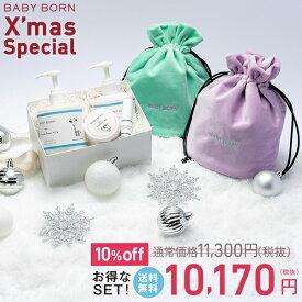 ベビーボーン BABY BORN X'mas Special バーム 乳液 リップ バッグ クリスマス セット 東原亜希 高橋ミカ クリスマススペシャル クリスマスコフレ