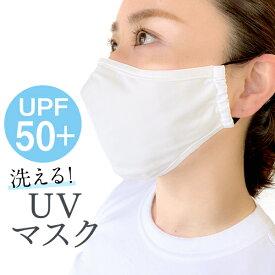 UVマスク UVカット UV 3Dマスク マスク 夏 夏用マスク 息苦しくない 涼しい ひんやり 洗えるマスク 日焼け防止 UPF50+ 紫外線対策 ランニング ゴルフ 【送料無料】