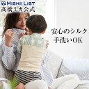 【あす楽】キッズ腹巻 シルク腹巻 高橋ミカ開発 キッズ用シルク腹巻 はらまき 子供用 子ども インナー 伸縮性 あった…