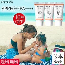 BABY BORN Face&Body Sunscreen 3個セット日焼け止め UV ケア 東原亜希 高橋ミカ 共同開発 送料無料 ベビーボーン コスメ SPF50+/PA++++ 子供 子ども 6つの無添加 ウォータープルーフ 赤ちゃん 肌 紫外線対策