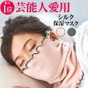 【楽天1位】シルク保湿マスク レディース シルク 高橋ミカ愛用 おしゃれ シルクマスク 日本製 | 保湿マスク 就寝用 お…