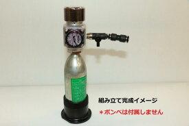 残圧計付CO2レギュレター(小型ボンベ用)