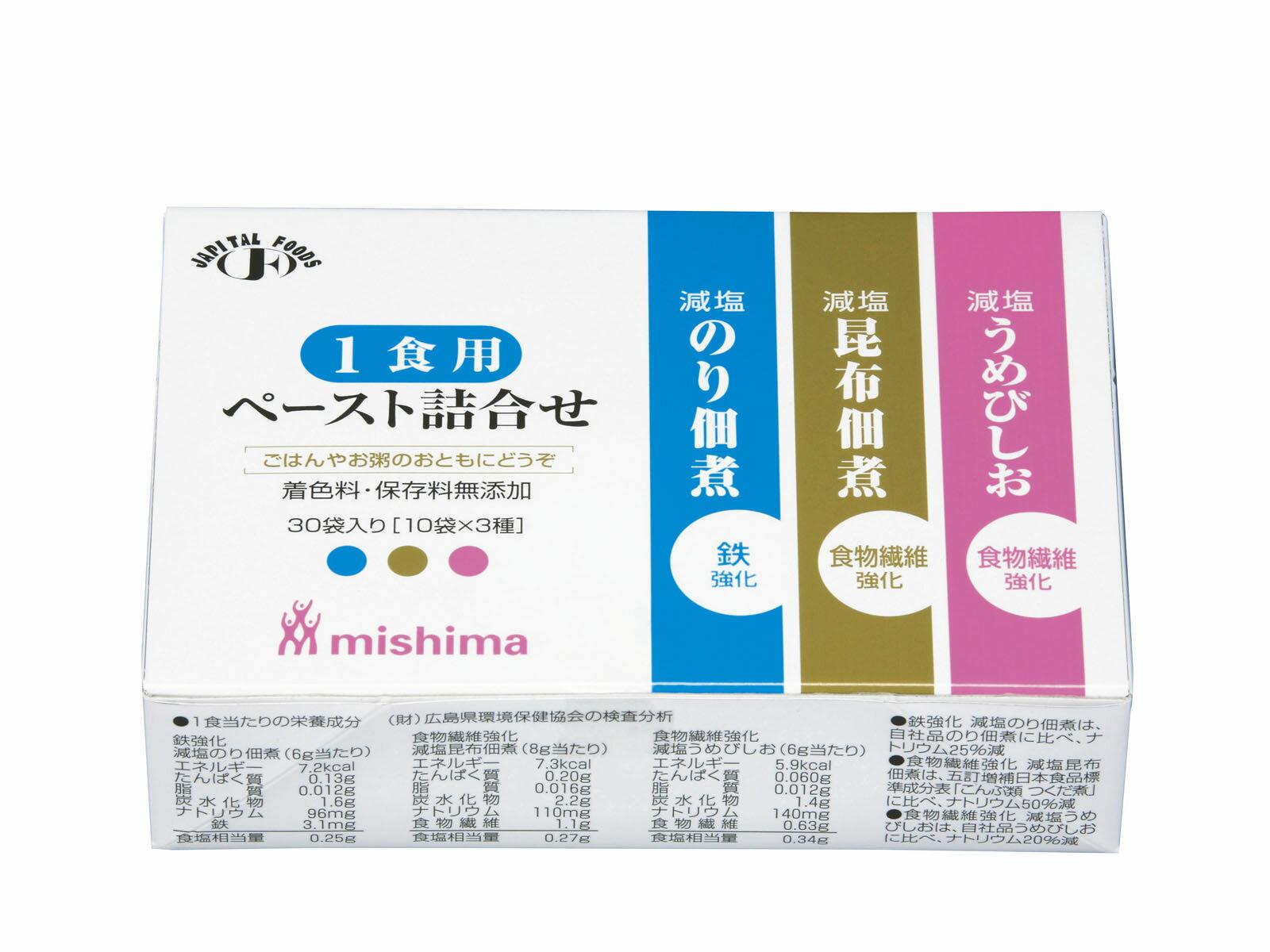 1食ペースト詰合せ(箱入り) 3種×各10袋
