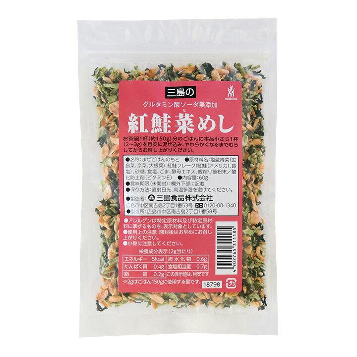 紅鮭菜めし 60g