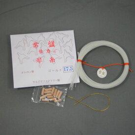 【箏糸】常盤強力琴糸 ゴールド 17.5 テトロン製 トキワ サエグサファクトリー製