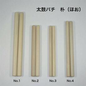 【太鼓ばち】撥 国産朴(ほお)材 太さ21mm×長さ333mm (7分丸×尺1寸) No.3