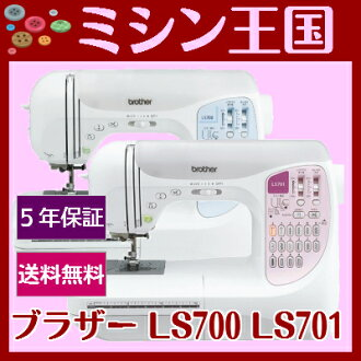 Sewing machine brother computerized sewing machine LS700/LS-700 (blue) LS701/LS-701 (Pink) automatic thread child automatic lockstitch sewing machine
