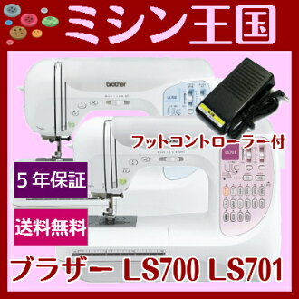 ★ LS700 monochrome Set Bobby 10 ☆ brother computerized sewing machine LS700/LS-700