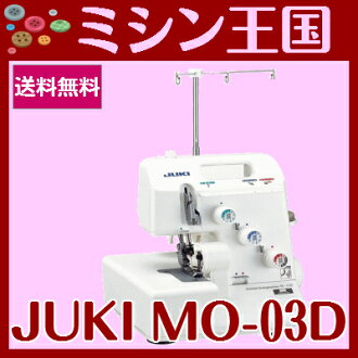 Fabric scrap by now with! JUKI ( Juki ) overlook sewing machines MO-03D/MO03D 1 this needle three threads (with differential) ★ MO-03D scraps by ☆