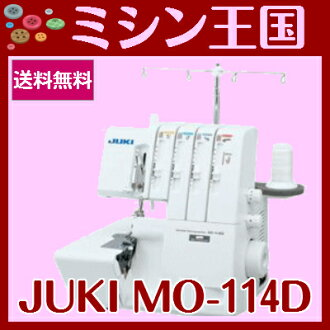 ★ MO-114D/MO114D presser foot 6 points & net positive cloth crumb received bin cleaning set ☆ JUKI ( Juki ) overlook sewing machines MO-114D two needles four thread (presser 6 points & crumb received )