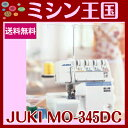 ロックミシン 本体 JUKI ジューキ 高性能ロックミシン Collection345DC/MO-345DC/MO345DC/コレクション345DC カバーステ...