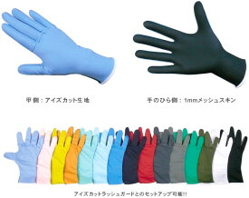 手の紫外線防止に!アイズカットグローブ 全15色 サイズ各種 UVカット 手袋 紫外線防止 【ネコポス送料350円】 【代引不可】 アイズカットグローブ ラッシュガード
