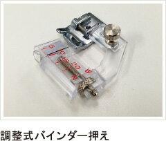 ブラザー純正 調整式バインダー押え F071AP  (BrP)F071AP  【ネコポス発送不可】
