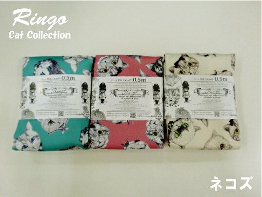 【オックス生地】Ringoリンゴ Nekos(ネコズ)カットクロス 約110cm巾×50cm【猫 個性 アーティスト ファブリック 入園入学】
